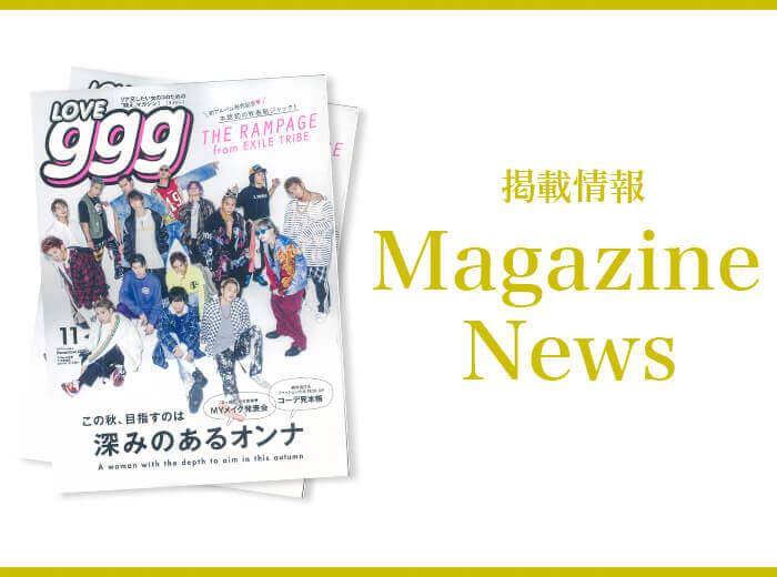 【雑誌情報】2018年11月号≪LOVEggg≫掲載されました