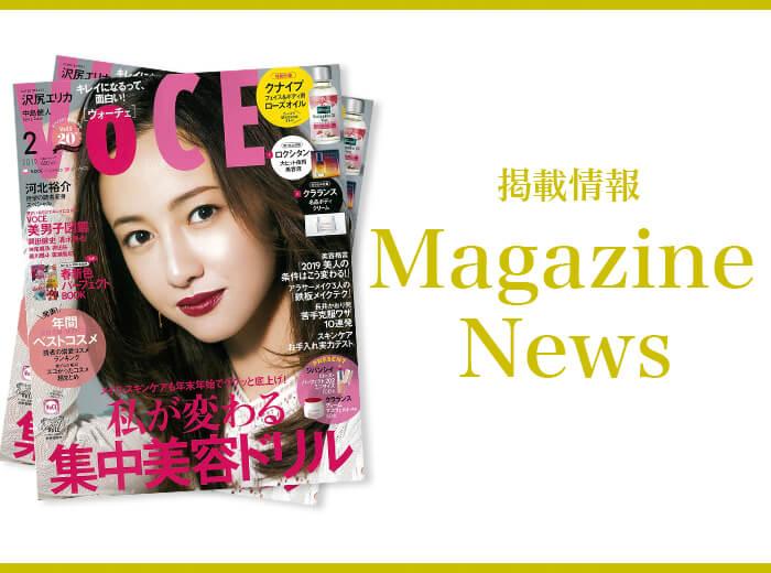 【雑誌情報】2019年2月号≪VOCE≫掲載&記念キャンペーン実施中!
