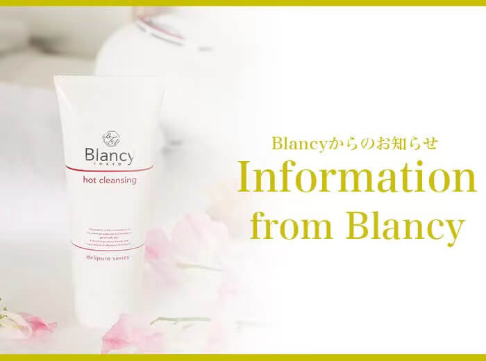 Blancy製品delipure seriesの販売停止について